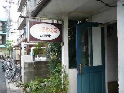 ぺぇるめえる。岡山市にあるご飯屋さん。