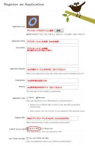 アプリケーション登録画面