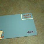 WAONカードを買ってみた
