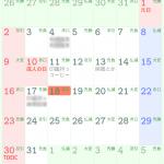 予定表を『Android→Googleカレンダー→パソコン 』で完全同期させる