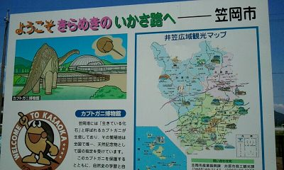 カブトガニ博物館にある笠岡の地図