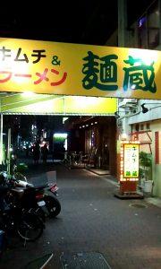 キムチ&ラーメン 麺蔵