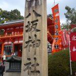 京都の八坂神社へ行ってきた