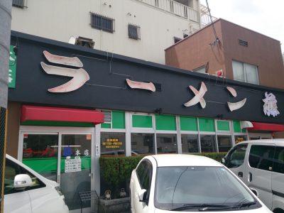 ラーメン 藤