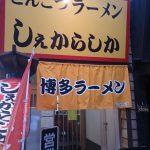 大阪で豚骨ラーメンの店しぇからしかへ行ってきた