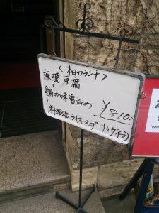 麻婆豆腐と鶏の味噌炒め