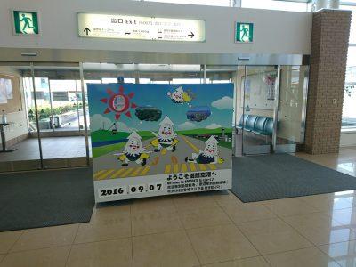 ようこそ函館空港