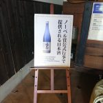 神戸酒心館へ行ってきた