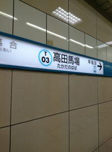 東西線高田馬場駅