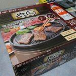 売り切れまくりの焼き肉専用コンロやきまるを買ってきた