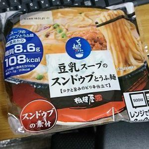 豆乳スープのやつ