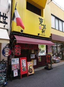 阪急塚口駅前にある東昇軒