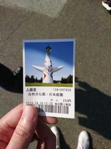 万博公園の入場券