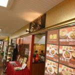 神戸三宮の中華料理店 金蘭へ行ってきた