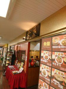 中華料理 金蘭
