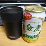 夏のビールクズに最適な保冷缶を見つけた!